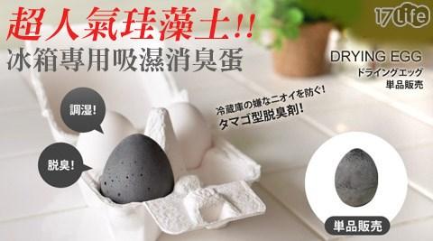 平均每入最低只要225元起(含運)即可購得【日本Soil】超人氣珪藻土冰箱專用吸濕消臭蛋1入/2入/4入。