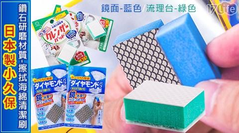 平均最低只要65元起(含運)即可享有【日本製小久保】鑽石研磨材質  鏡面/流理台 擦拭海綿 清潔刷:1入/2入/5入/10入/15入/20入。
