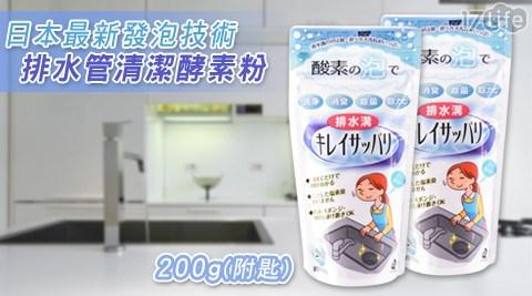 平均每袋最低只要310元起(含運)即可享有日本最新發泡技術排水管清潔酵素粉200g(附匙)1袋/2袋/4袋/8袋/12袋/16袋。