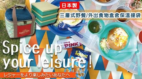 平均每入最低只要1,333元起(含運)即可享有日本製三層式野餐/外出食物盒含保溫提袋1入/2入/3入,顏色:紅/黃/藍。
