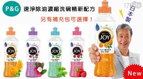 只要159元起(含運)即可享有【P&G】原價最高2,800元日本製JOY速淨除油濃縮洗碗精新配方:(A)190ml-1入/2入/4入/8入/(B)770ml補充包-1入/2入/4入/(C)1065ml補充包-1入/2入/4入,多香味選擇。