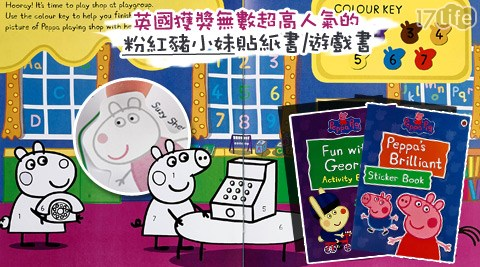 Peppa Pig-英國超高人氣貼紙書/遊戲書
