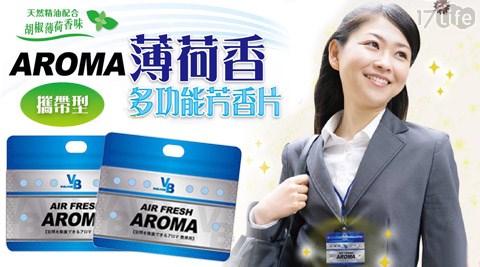 日本AROMA-薄荷香多功能芳香片-攜帶式(3片裝)