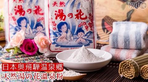 平均每包最低只要350元起(含運)即可購得日本奥飛騨温泉郷天然湯の花溫泉粉1包/2包/5包(250g/包)。