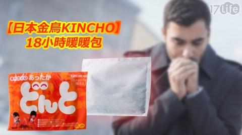平均最低只要93元起(含運)即可享有【日本金鳥KINCHO】18小時暖暖包:1包/2包/5包/10包/20包(1包10片)。