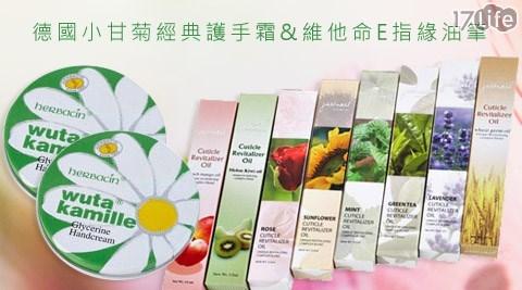 herbacin/just nail-經典手部指甲保養商品