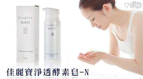【Kanebo佳麗寶】/淨透/酵素皂-N