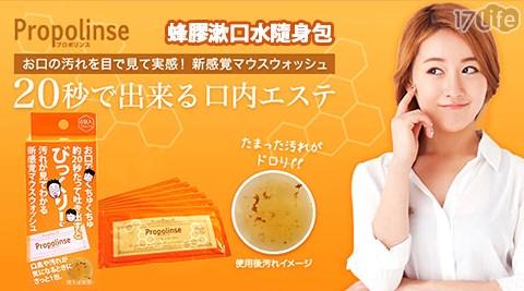 平均最低只要17元起(含運)即可享有日本Propolinse蜂膠漱口水隨身包平均最低只要17元起(含運)即可享有日本Propolinse蜂膠漱口水隨身包:6入/12入/30入(6入/盒)。