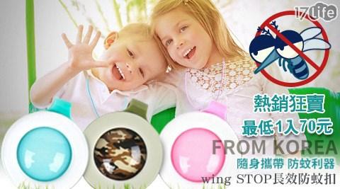 韓國/wing STOP/長效防蚊扣/防蚊扣/防蚊
