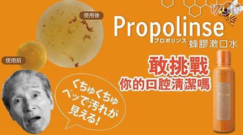 平均最低只要199元起(含運)即可享有母親節優惠-日本Propolinse蜂膠漱口水瓶裝(600ml)1瓶/2瓶/4瓶/6瓶。