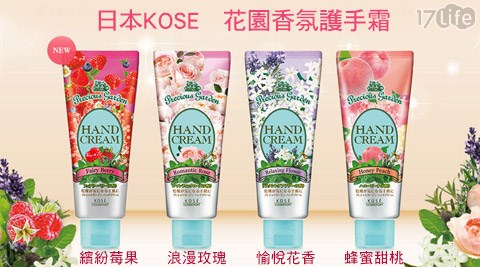 日本KOSE-花園香氛護手霜