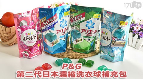 P&G-第二代日本濃縮洗衣球補充17life現金券包