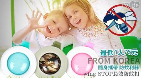 平均每入最低只要75元起(含運)即可享有【wing STOP】韓國長效防蚊扣3入/5入/10入/20入,款式隨機:馬卡藍/甜心粉/棕迷彩/綠迷彩/白迷彩。
