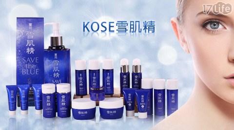 KOSE高絲-雪肌精暢銷系列商品