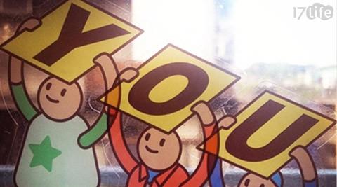 【upup举牌小人-26字母/3符号贴纸】 感谢网友热烈抢购,销售一空!