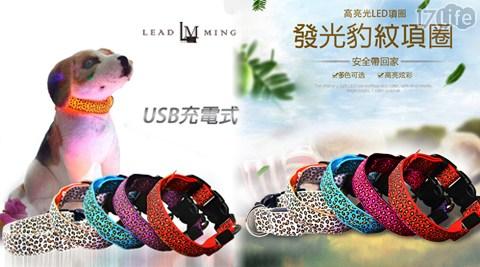 Leadming/寵愛貓狗/小貓/小狗/貓/狗/LED/發光/寵物項圈/寵物/項圈