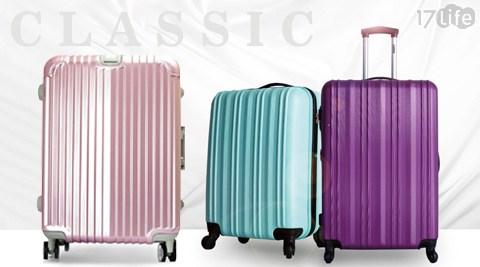ABS加大/鋁合金框架行李箱系列