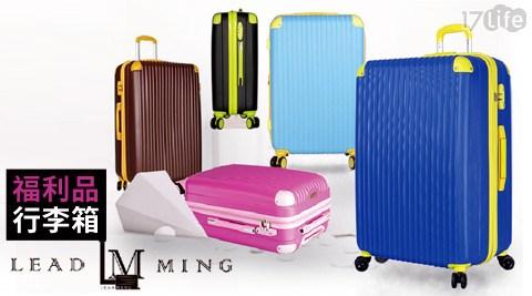 只要880元起(含運)即可購得原價最高3899元福利品行李箱出清系列1入:(A)水波光影ABS+PC鋁框行李箱-20吋/(B)繽紛夾心ABS加大拉鍊行李箱-21吋/25吋/29吋;多色任選,享1年保固。