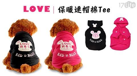 平均每件最低只要113元起(含運)即可享有【Leadming】寵愛狗狗LOVE保暖連帽衛衣1件/2件/4件/8件,顏色:黑色/粉色,尺寸:XS/S。