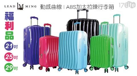 只要1050元起(含運)即可購得原價最高2388元動感曲線ABS加大拉鍊行李箱大出清系列1入:(A)21吋/(B)25吋/(C)29吋;多色任選,享1年保固。