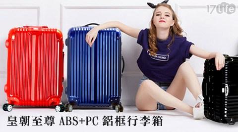 皇朝至尊/ABS/PC/鋁框/行李箱/旅行箱