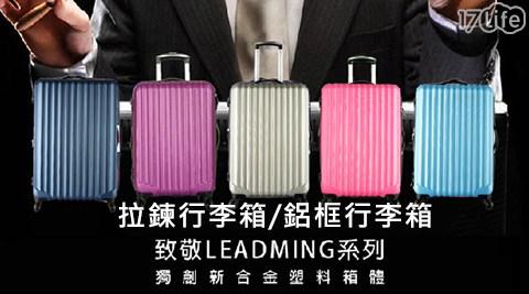 爵士線條ABS+PC拉鏈行李箱/皇朝至尊ABS+PC鋁框行李箱