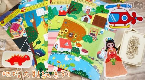地板大貼紙/童書/貼紙/兒童