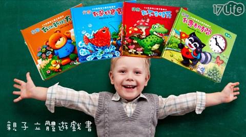 親子立體遊戲書-EQ我最強/動手動腦轉轉遊戲書/小手翻翻玩具書