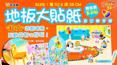 新款/地板大貼紙/貼紙/貼紙書/童書/婦幼/兒童/幼童