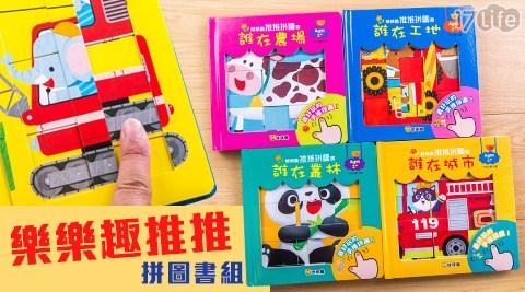 拼圖書/拼圖/兒童/幼童/書本/學習/書籍