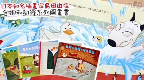 平均每套最低只要188元起即可購得日本知名插畫家-島田由佳圖畫書:包姆和凱羅系列(4冊)1套/2套/4套。