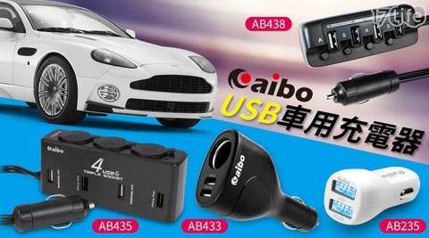 只要199元起(含運)即可購得【aibo】原價最高2796元車充系列1入/2入/4入:(A)LED夜光雙USB車用充電器-白色(2.8A)(AB235)/(B)車用點菸器充電擴充座(雙USB埠+點菸器)(AB433)/(C)4孔USB車用帶線充電器(8A)(AB438)/(D)車用USB點煙器擴充座(四USB埠+三點煙器+80cm延長線)(AB435)。