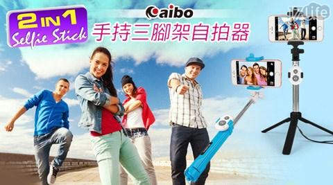 平均每入最低只要185元起(含運)即可享有【aibo】二合一手持三腳架藍牙自拍器1入/2入/4入/8入,顏色:藍色/黑色/桃紅/白色。