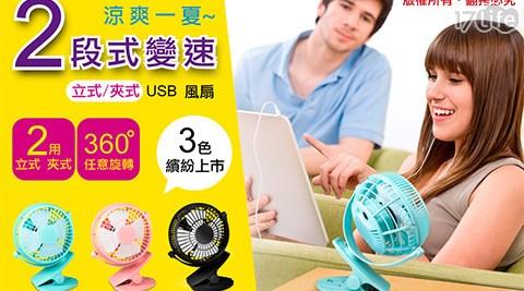 只要469元(含運)即可購得【aibo】原價799元可立式/夾式2段式變速USB風扇1台,顏色:粉紅/藍綠/黑色,購買即享買一送一優惠!