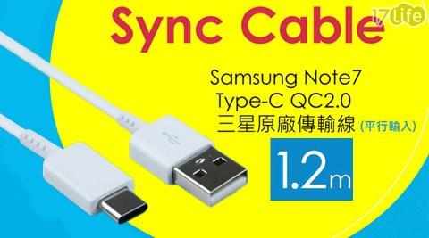 平均每條最低只要199元起(含運)即可購得【Samsung 三星】Note7 Type-C QC2.0原廠傳輸線(1.2m)1條/2條/4條/8條/10條,保固三個月。