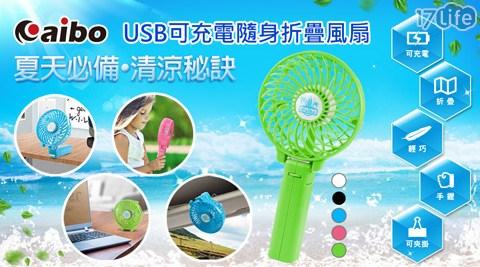 可充電式手持折疊多用途隨身風扇(HF-308)