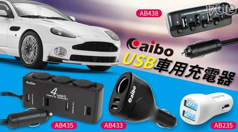 aibo-車充系列