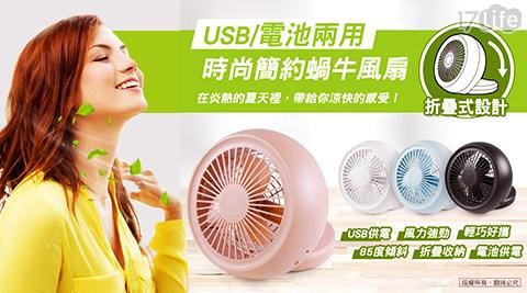USB/電池兩用/ 時尚/簡約/折疊/蝸牛風扇