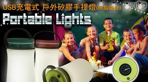 USB充電式戶外矽膠手提燈(附指南針)