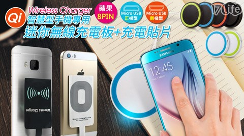 Qi智慧型手機專用迷你無線充電板/無線感應充電貼片
