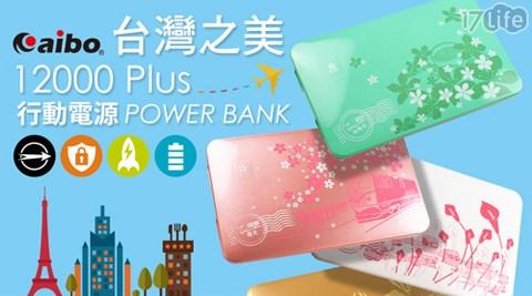 aibo-旅行.記憶.台灣之美12000 Plus行動電源