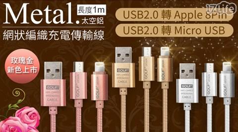 平均每入最低只要99元起(含運)即可享有【GOLF】太空鋁系列網狀編織USB充電傳輸線(1M)1入/2入/4入/8入,款式:Apple 8PIN/Micro USB,顏色:金色/銀色/玫瑰金。