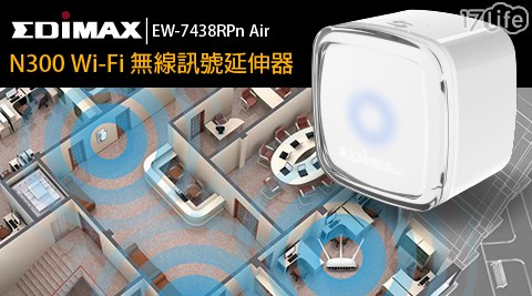 【EDIMAX 訊舟】Air Wi-Fi無線訊號延伸器