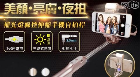aibo-補光燈線控伸縮折疊手機自拍桿(免藍牙配對)