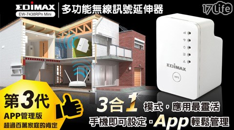 WiFi/延伸器/訊號延伸器/EDIMAX/訊舟/分享器