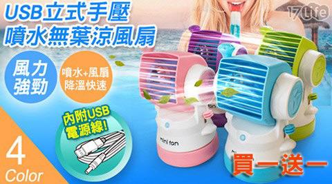 只要399元(含運)即可享有原價550元涼!炎夏最強攻略-USB立式手壓噴水無葉涼風扇(FAN-37)1入,顏色:藍色/綠色/粉紅/紫色,享買一送一優惠(顏色可選)!