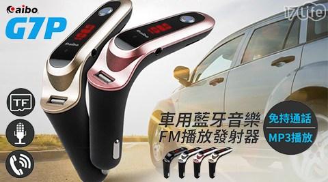 平均最低只要439元起(含運)即可享有【aibo】G7P車用藍牙音樂FM播放發射器(免持通話/MP3播放):1入/2入/4入/8入,多色選擇!