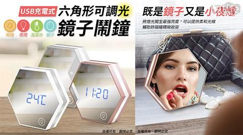 USB充電式/六角形/可調光鏡子鬧鐘