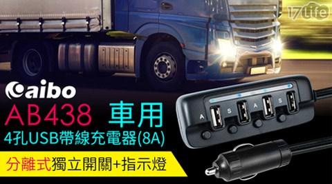 aibo-AB438 4孔USB車用帶線充電器(8A)