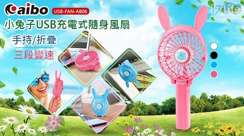 aibo AB06小兔子手持/折疊USB充電式隨身風扇(三段變速)